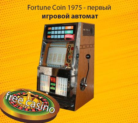 Игровой автомат видеослот машина Fortune Coin 1975